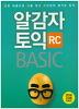 2016 알감자 토익 BASIC RC