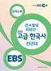 사회탐구영역 큰 별샘 최태성의 개정 고급 한국사: 전근대
