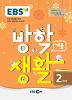 EBS 겨울 방학생활 2학년(2017)