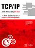 TCP/IP 소켓 프로그래밍 (C# VERSION)