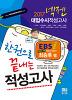 2017 넥젠북스 대입수시 적성검사 최승후 쌤의 한권으로 끝내는 적성고사 (2016년)