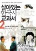 살아있는 한국사 교과서. 2