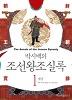박시백의 조선왕조실록. 1: 개국