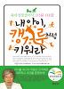 내아이 캥거루처럼 키워라(육아성장클리닉 111문 111답)