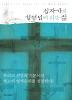 십자가와 성령님에 의한 삶