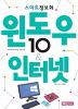 윈도우10 & 인터넷