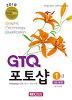GTQ 포토샵 1급(2급포함)(2018)
