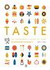 맛(Taste)