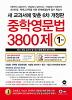 중학영문법 3800제 1학년(2016)