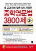 중학영문법 3800제 3학년(2016)