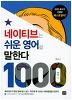 네이티브는 쉬운영어로 말한다 1000: 문장편