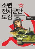소련전차군단 도감