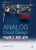 아날로그 회로 설계 Analog Circuit Design