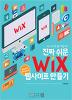 진짜 쉬운 WIX 웹사이트 만들기