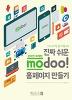 진짜 쉬운 온라인 마케팅 modoo! 홈페이지 만들기