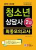 청소년상담사 2급 최종모의고사(2018)