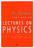 파인만의 물리학 강의. 3