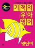 기적의 유아영어 (만 5세이상)-영단어