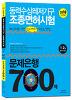 동력수상레저기구 조종면허시험 1급 2급(필기+실기) 문제은행 700제(2018)