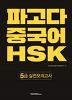 파고다 중국어 HSK 5급 실전모의고사