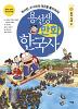 용선생 만화 한국사 3-삼국시대(2)