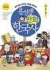 용선생 만화 한국사 7-조선시대(1)