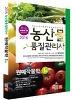 원예작물학(농산물품질관리사 1차)(2016)