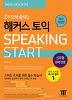 해커스 토익 TOEIC Speaking Start(토익스피킹 스타트)
