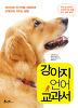 강아지 언어 교과서