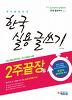 한국 실용 글쓰기: 2주끝장편