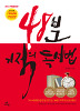 48분 기적의 독서법(2013)