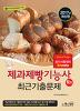 제과제빵기능사 필기 최근기출문제(2017최신판)