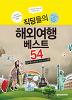 직딩들의 해외여행 베스트 54