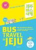 제주 버스 여행(2016)