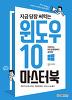 윈도우 10 마스터북