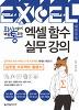 엑셀 함수 실무 강의