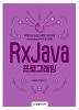 RxJava 프로그래밍