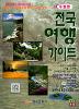 전국여행가이드