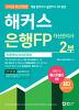 은행FP 자산관리사 최종핵심정리문제집. 2부(2016)