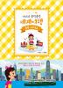 지니의 콩닥콩닥 세계여행: 홍콩 마카오