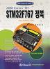 STM32F767 정복