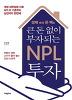 큰 돈 없이 부자되는 NPL 투자