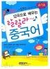 12곡으로 배우는 랄랄라 중국어 순기초 (교재+CD:2)