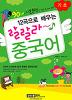 랄랄라~ 중국어 기초 - 12곡으로 배우는 (교재+소책자+CD:2)