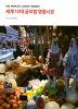 세계 10대 글로벌 명품시장