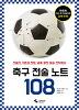 축구 전술 노트 108-전술의 기본과 변형, 골을 향한 필승 전략까지