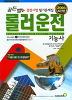 롤러운전 기능사 검정시험 필기문제집(2016)(최신판)(8절)