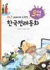 초등 3학년 한국전래동화