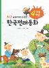초등 4학년 한국전래동화