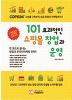 101 효과적인 쇼핑몰 창업과 운영
